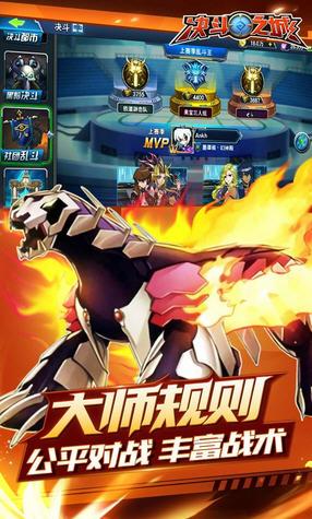 决斗之城vivo最新手机版1.6.1截图2