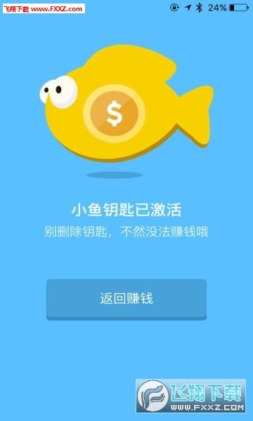 小鱼听歌赚钱软件v1.0截图0