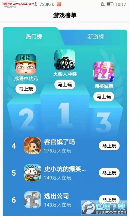 123小游戏赚钱安卓手机版v1.0截图1
