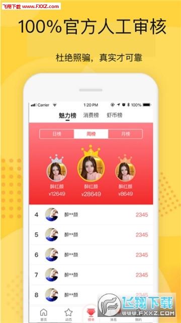 虾约app最新手机版1.0.0截图1