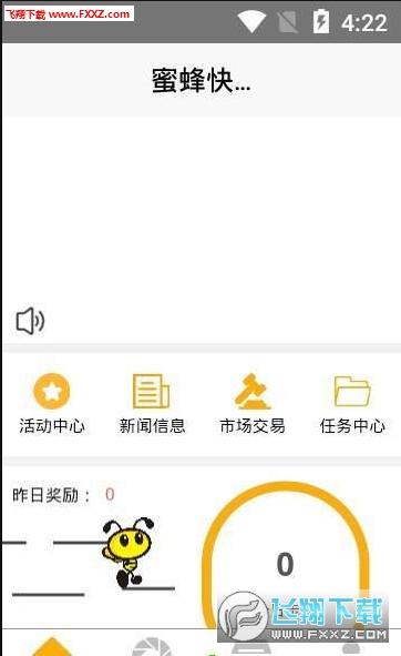 蜜蜂快跑app官方安卓版1.0.7截图2
