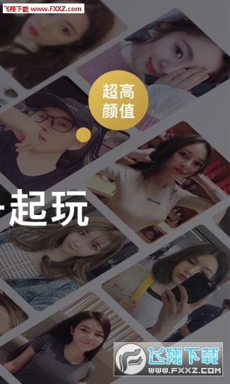 泡椒视频社交appv1.3.2截图2