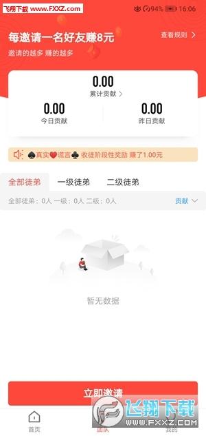 青檬看点app最新安卓版1.0.0截图1