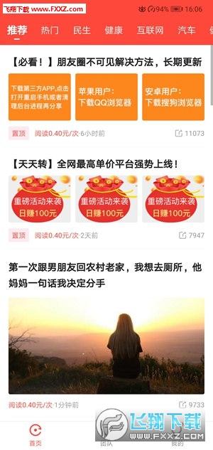 青檬看点app最新安卓版1.0.0截图2