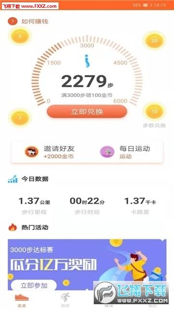 美乐运动跑步赚app1.0截图0