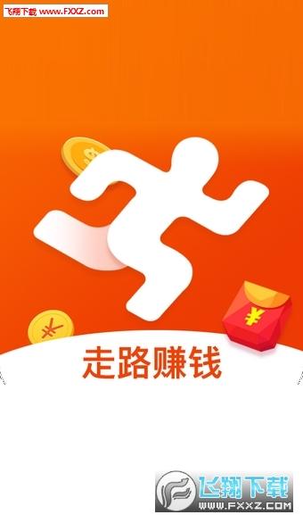 美乐运动跑步赚app1.0截图1