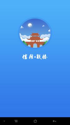 信用鼓楼app官方版1.0.0截图1