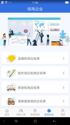 信用鼓楼app官方版1.0.0截图0