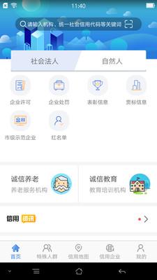 信用鼓楼app官方版1.0.0截图3