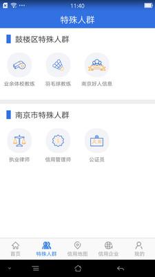 信用鼓楼app官方版1.0.0截图2