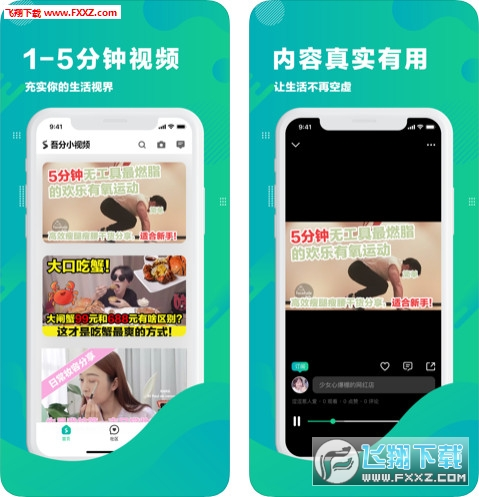 吾分小视频app官方手机版v1.0截图0