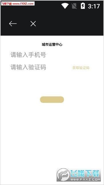 国金公链app安卓版v1.5.7截图0