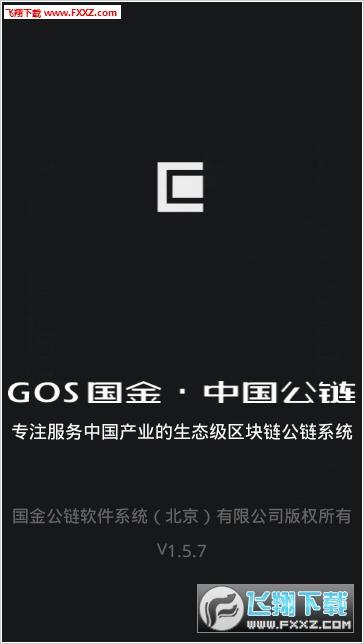 国金公链app安卓版v1.5.7截图1