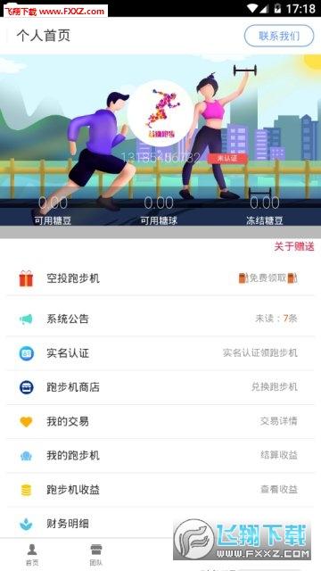 益赚跑步赚钱app官网版1.0.0截图1