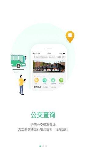 合肥智慧公交app安卓最新版1.0.0截图1