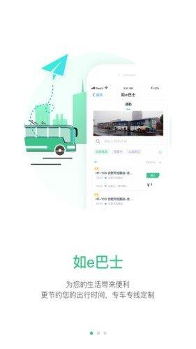 合肥智慧公交app安卓最新版1.0.0截图0