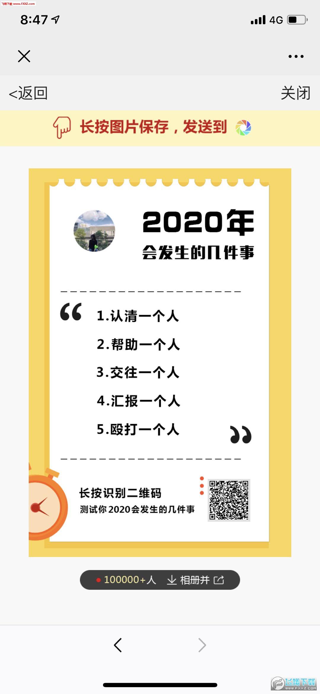 2020年会发生的几件事二维码v1.0截图0