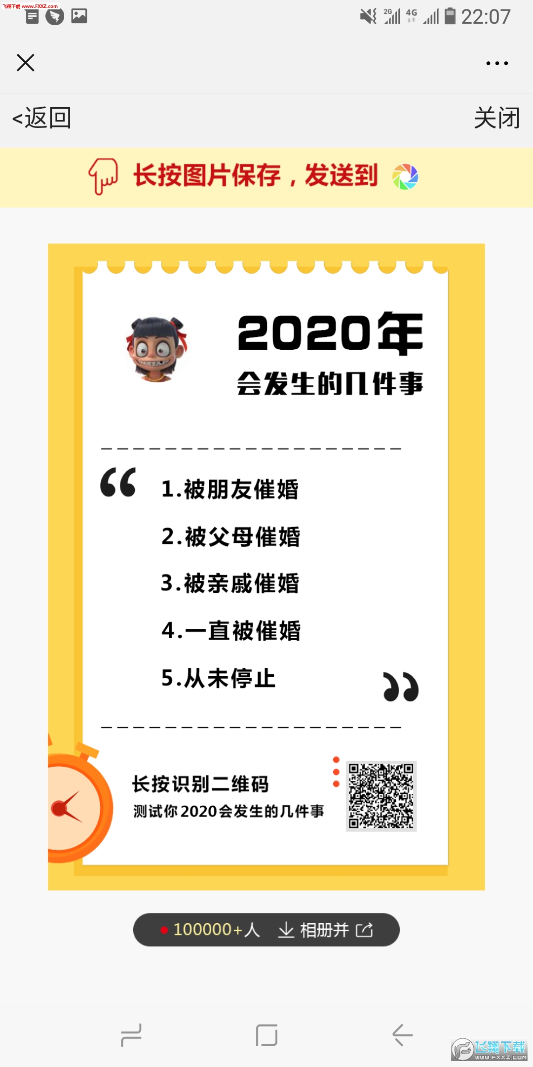 2020年会发生的几件事二维码v1.0截图2