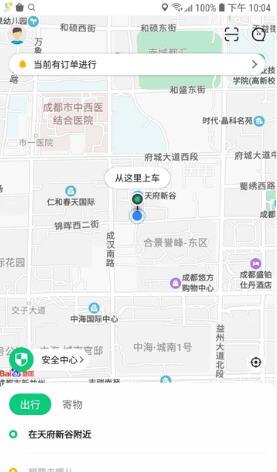 利路顺风车app安卓版1.0截图2