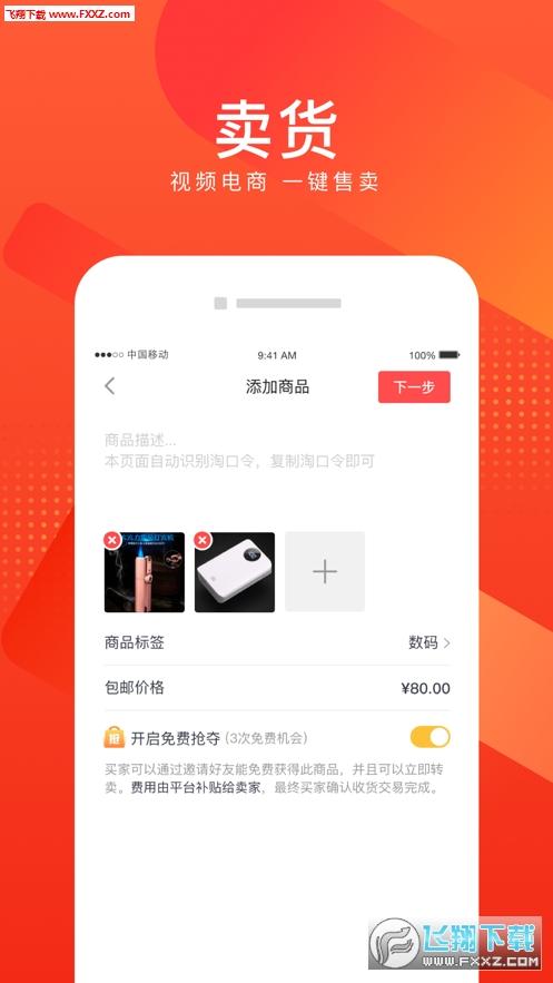 招鲤电商短视频app1.0.1截图2