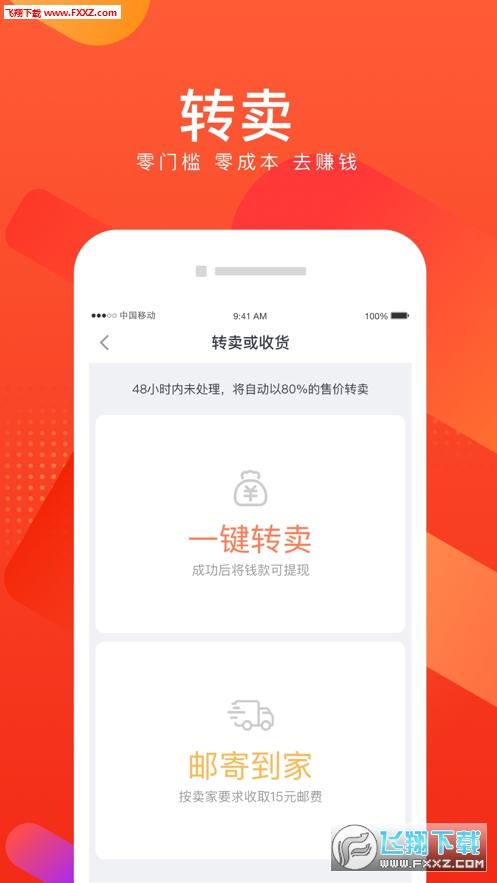 招鲤电商短视频app1.0.1截图3