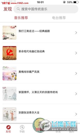 华韵中国传统音乐平台v1.0.5截图0