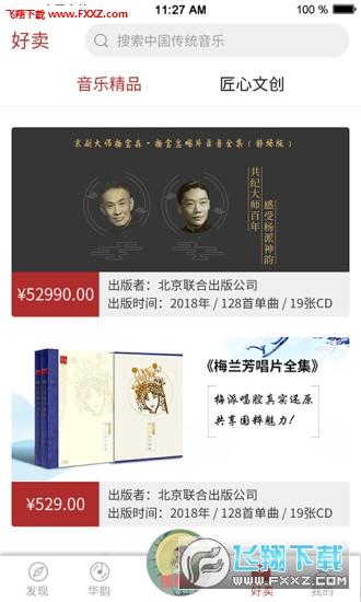 华韵中国传统音乐平台v1.0.5截图1