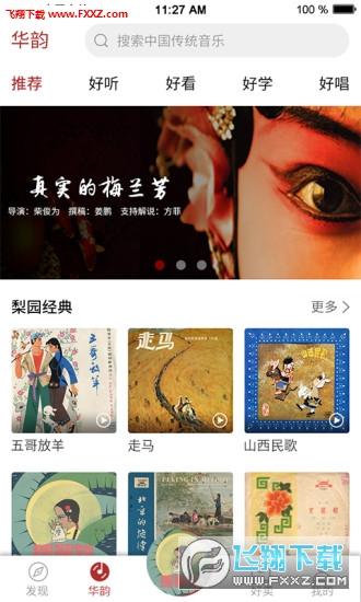 华韵中国传统音乐平台v1.0.5截图3