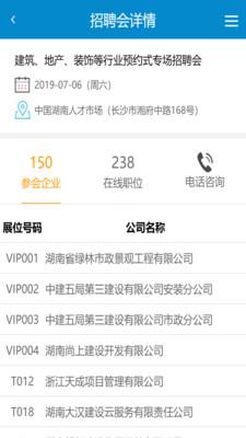 湖南人才网找工作app官方版1.0.0截图1