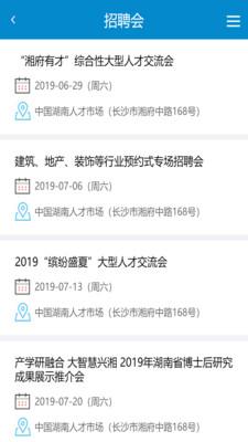 湖南人才网找工作app官方版1.0.0截图0