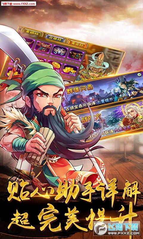 战神世纪神话版三国超级vip苹果版1.0截图1