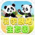 贝尔熊猫生态园app官方正式版1.0.0