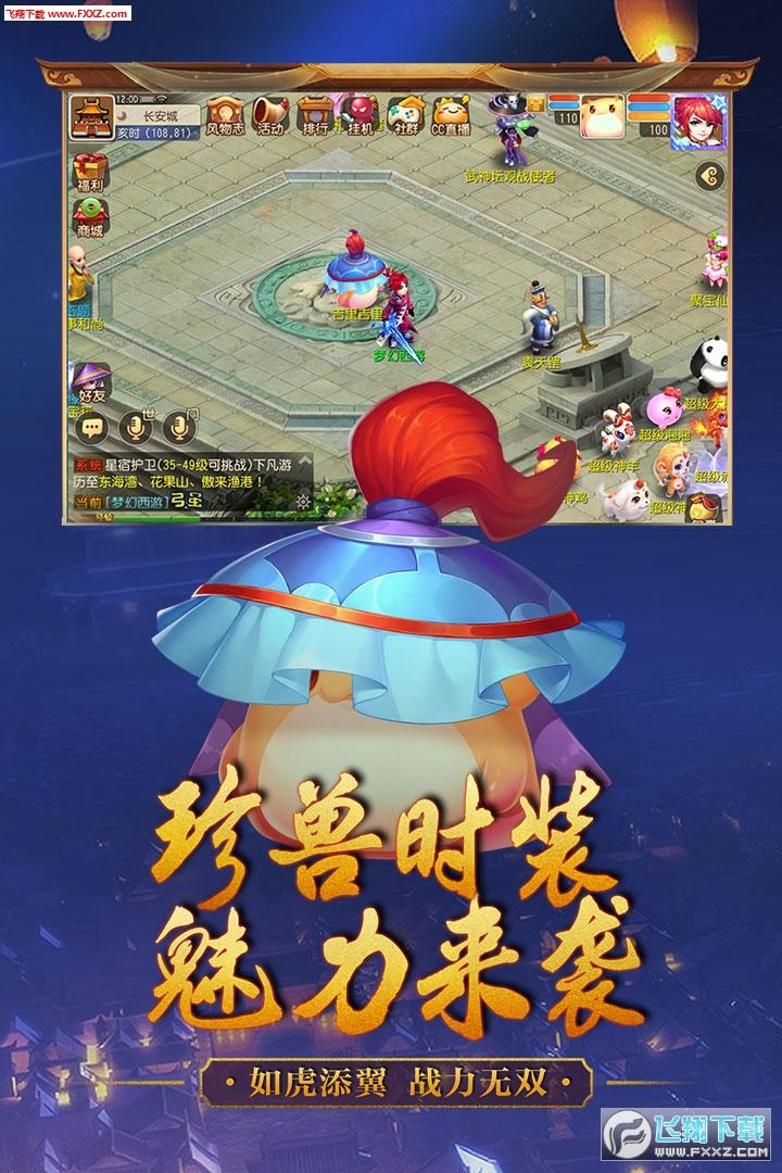 梦幻西游双平台官方版1.253.0截图0