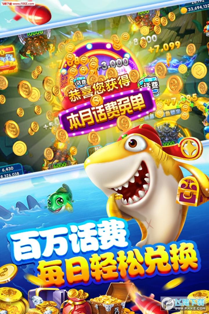 王牌捕鱼赢金币版3.02.1.0截图1
