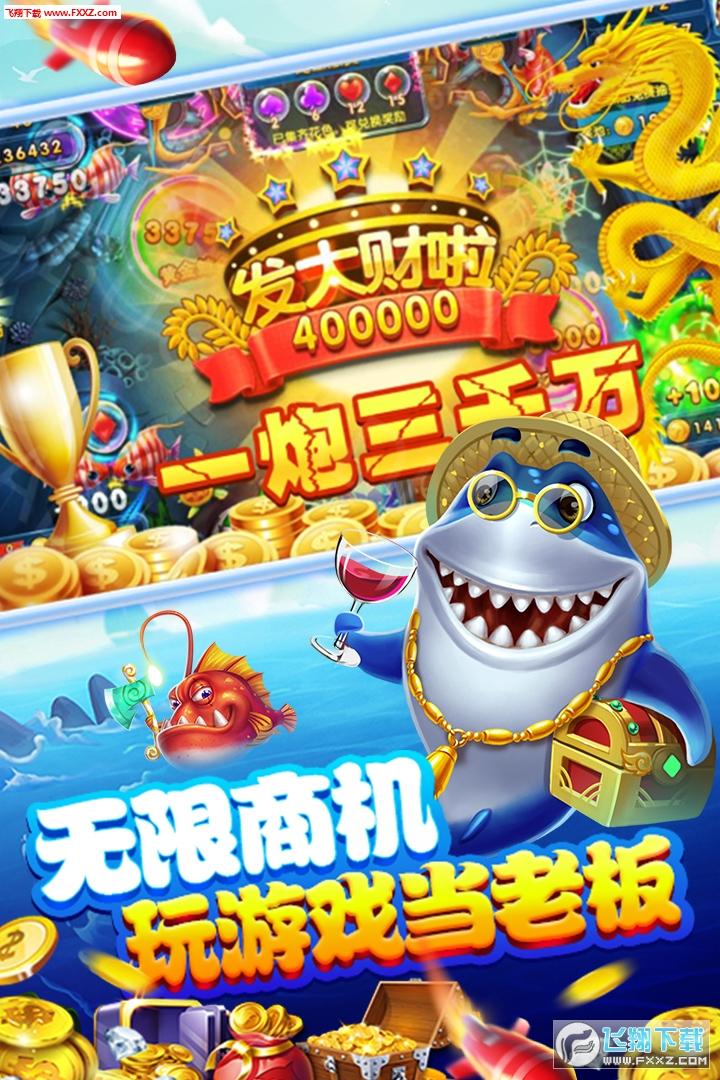 王牌捕鱼赢金币版3.02.1.0截图2