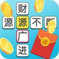 成语多多红包版app正式版1.0.0