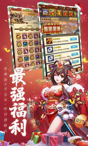 少年三国志九游官网最新版5.7.0截图0