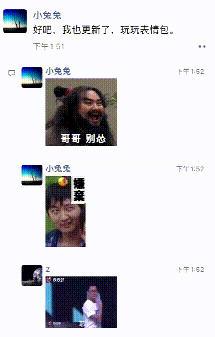 微信7.0.9朋友圈评论表情包v7.0.14截图0