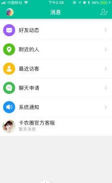 卡农社区app官方版4.6.7.1截图2