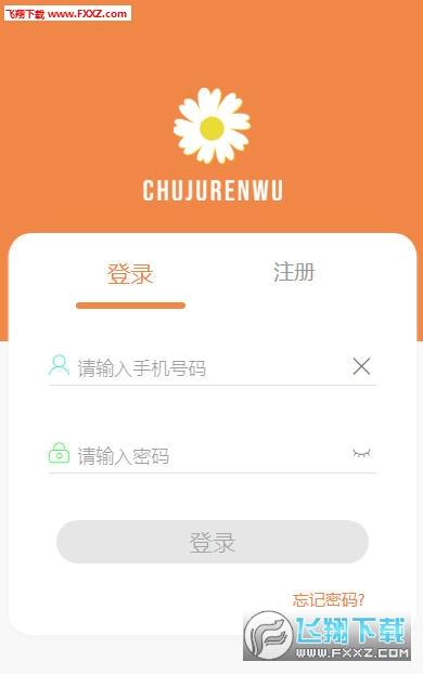 雏菊任务平台app官方注册登录入口v1.2最新版截图0