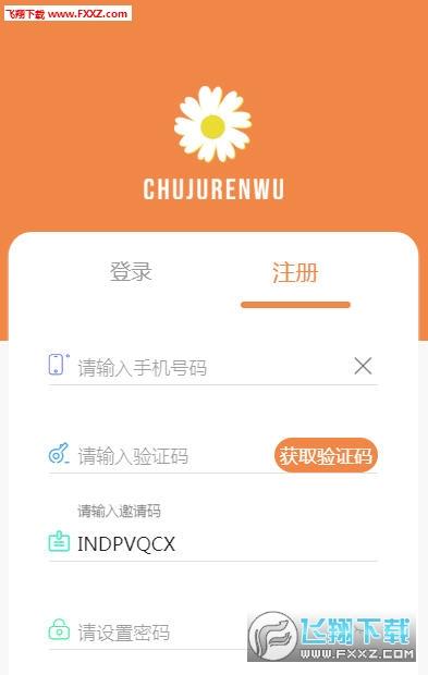 雏菊任务平台app官方注册登录入口v1.2最新版截图1