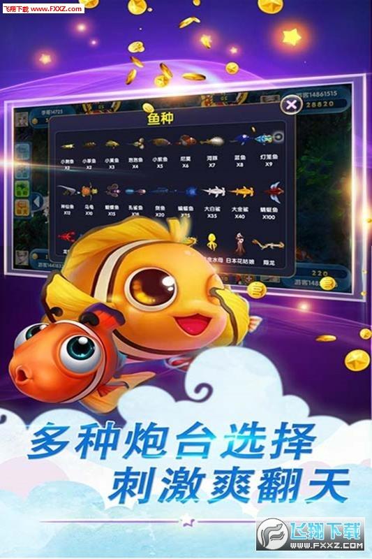 捕鱼欢乐斗地主鱼丸游戏安卓版v8.0.21.1最新版截图0
