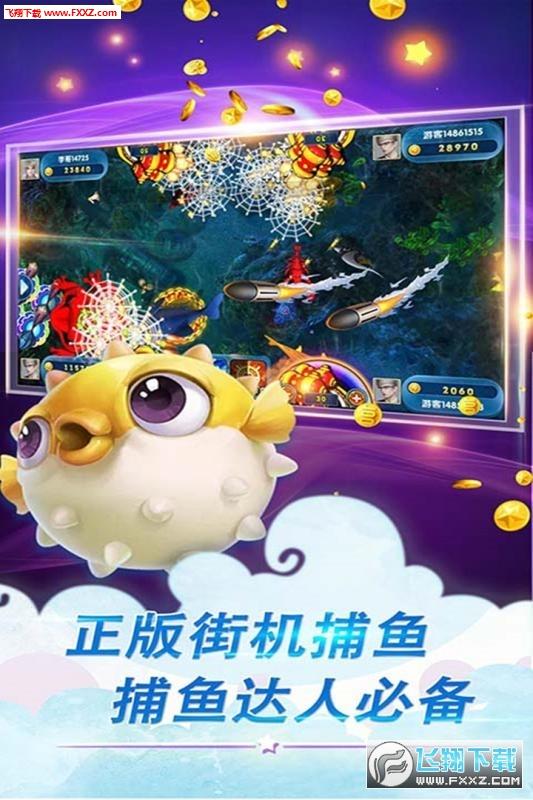 捕鱼欢乐斗地主鱼丸游戏安卓版v8.0.21.1最新版截图1