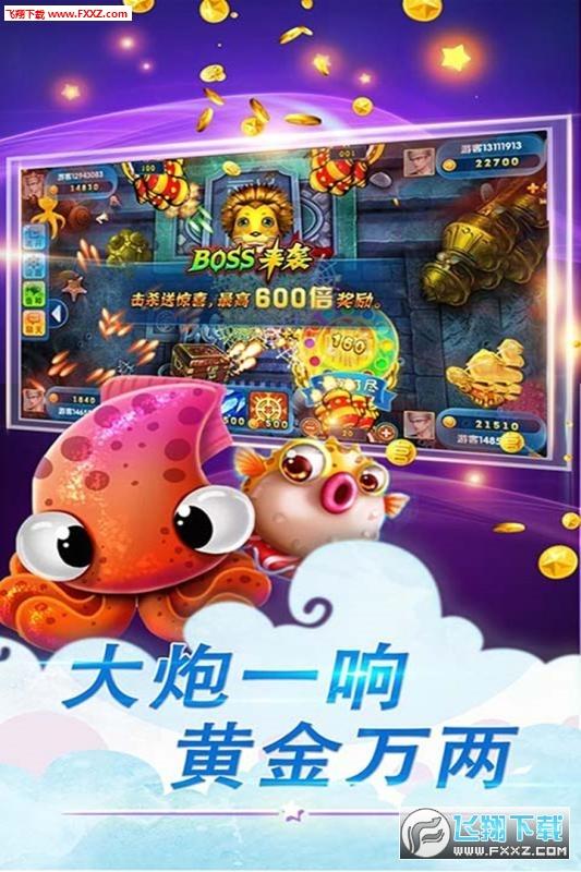 捕鱼欢乐斗地主鱼丸游戏安卓版v8.0.21.1最新版截图2