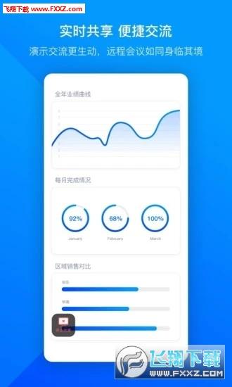 腾讯会议官方版appv1.0.0.436截图2