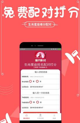 生辰定字取名网app官方版1.0截图0