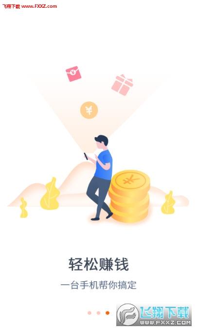 百信辅助任务平台app官网注册入口1.0.0截图2