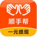 顺手帮app官方安卓版 1.0