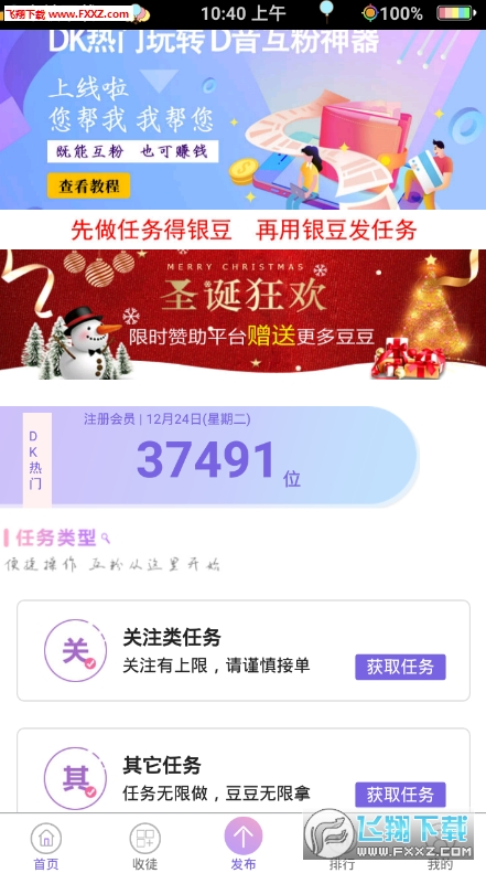 DK热门app官网版1.2.0截图2