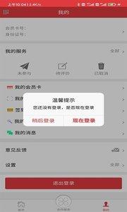长春工惠app官方版1.1.0截图0
